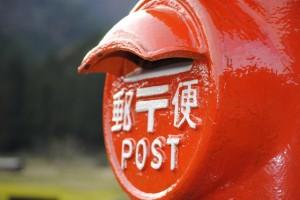 郵便振込と郵便振替の違い 間違えやすい用語を解説します!