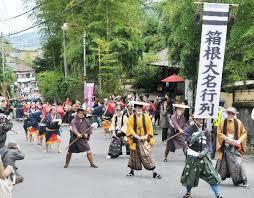 箱根大名行列 2016年の日程と見どころ