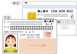 マイナンバーカードと住民基本台帳カードの違いはどこ?