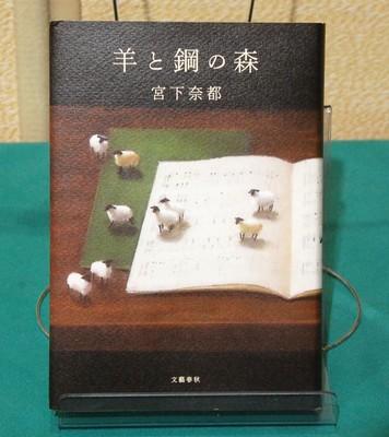 2016年本屋大賞「羊と鋼の森」の宮下奈都の人物プロフィール