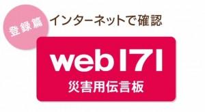 災害用伝言板web171の使い方を図解でわかりやすく解説します