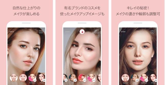 美人になれるおすすめの最新カメラアプリはこれだ!【動画解説あり】
