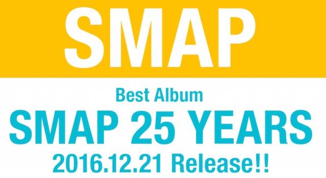 『SMAP 25 YEARS』収録曲の投票結果発表!1位になったのは「STAY」