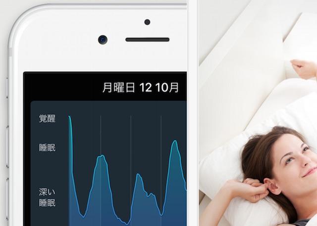 効果のある快眠アプリは?睡眠と目覚めを改善してくれる人気アプリランキング