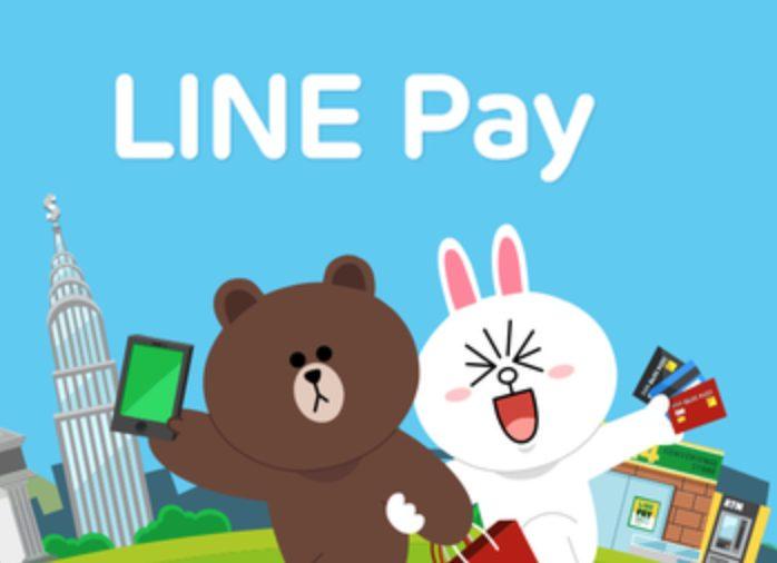LINE Pay(ラインペイ)とは?使い方とメリット・デメリットをわかりやすく解説します