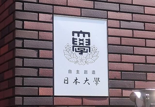 日本大学卒業生は100人に1人!巨大組織日大王国の闇を徹底解剖!